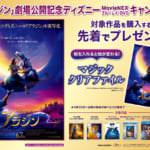 『アラジン』劇場公開記念 ディズニー MovieNEX・ブルーレイ・DVD キャンペーン