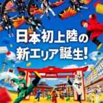 レゴランド・ジャパン「レゴ ニンジャゴー・ワールド」