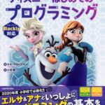 KADOKAWA「アナと雪の女王 ディズニーはじめてのプログラミング」