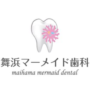 舞浜マーメイド歯科