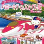 日本旅行 ハローキティとスマイル旅