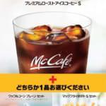 マクドナルド「選べる¥190セット」