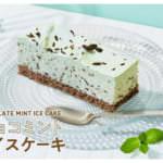 スシロー「チョコミントアイスケーキ」