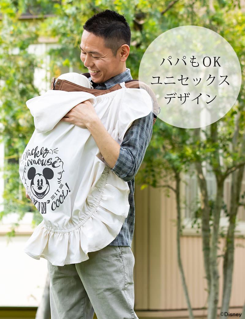 クラシカルミッキー&ミニーデザイン 3WAY UVカット授乳ケープ
