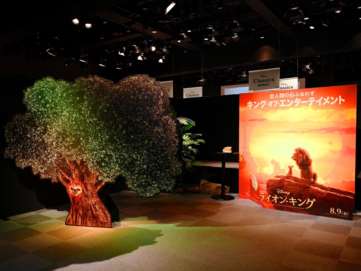 映画『ライオン・キング』公開記念 Disney ライオン・キングの世界展