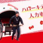 サンリオギフトゲート浅草店「ハローキティ人力車で巡る浅草観光」