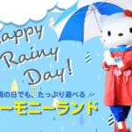 サンリオ ハーモニーランド「雨の日も楽しめるコンテンツ」