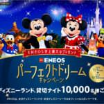 ENEOS 東京ディズニーランド貸切ナイト「パーフェクトドリームキャンペーン」