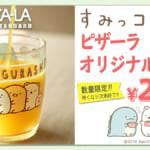 ピザーラ『すみっコぐらし』スペシャルパック第3弾