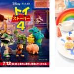 ディズニー/ピクサー映画『トイ・ストーリー4』公開記念キャンペーン