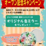 どんぐり共和国「浦添パルコシティ店」オープン