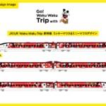 JR九州 Waku Waku Trip 新幹線 ミッキーマウス&ミニーマウスデザイン2