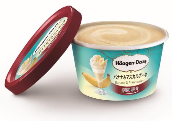 レモン果汁が隠し味の爽やかなマスカルポーネアイスクリーム