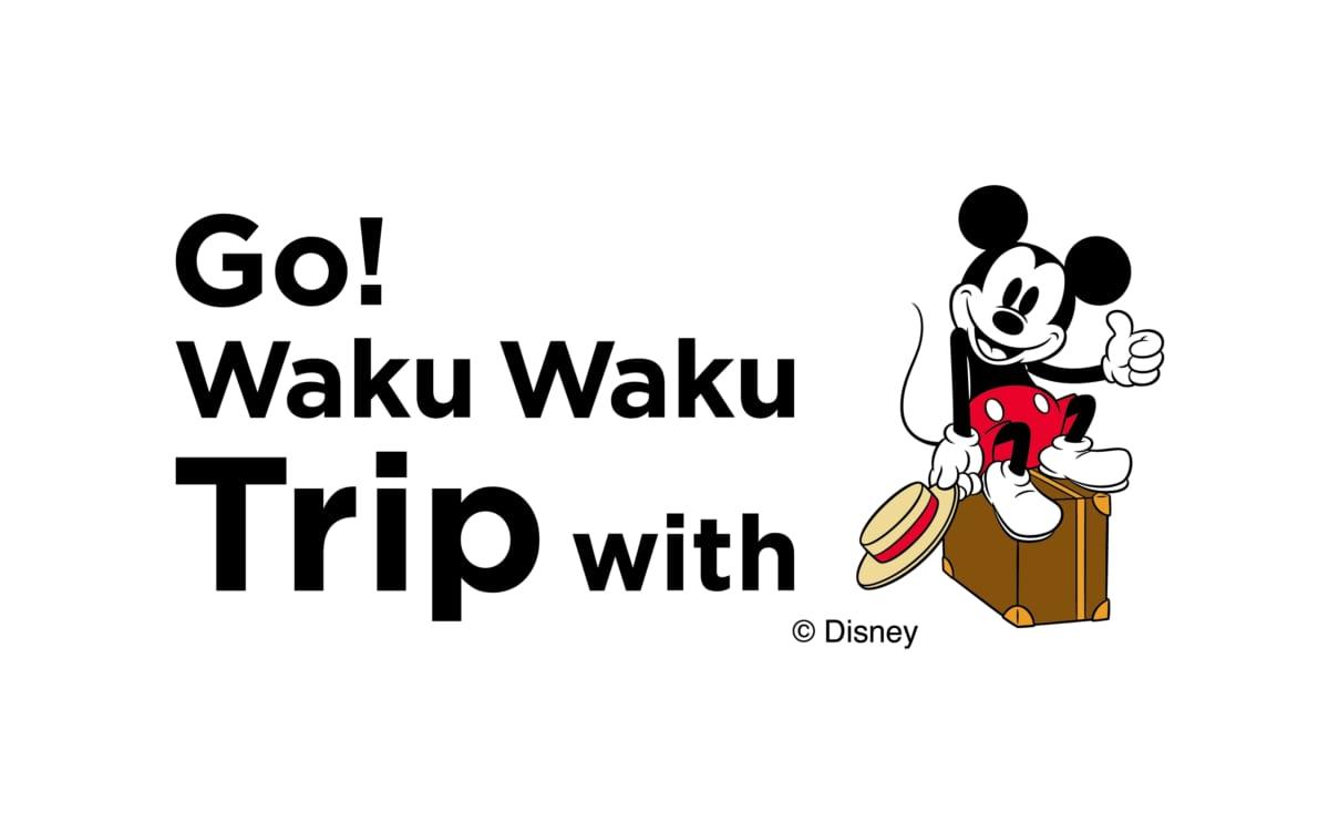 JR九州 Waku Waku Trip 新幹線 ミッキーマウス&ミニーマウスデザイン ロゴ