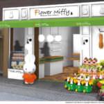 「フラワーミッフィー」浅草店