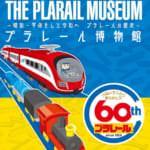 鉄道博物館「プラレール博物館 ~昭和・平成そして令和へ プラレールの歴史~」