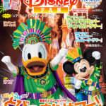 『ディズニーファン』8月号増刊