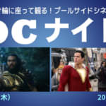 「DC ナイトin Ukiwa de Cinema」