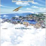 ディズニーリゾートライン「ソアリン:ファンタスティック・フライト」フリーきっぷ