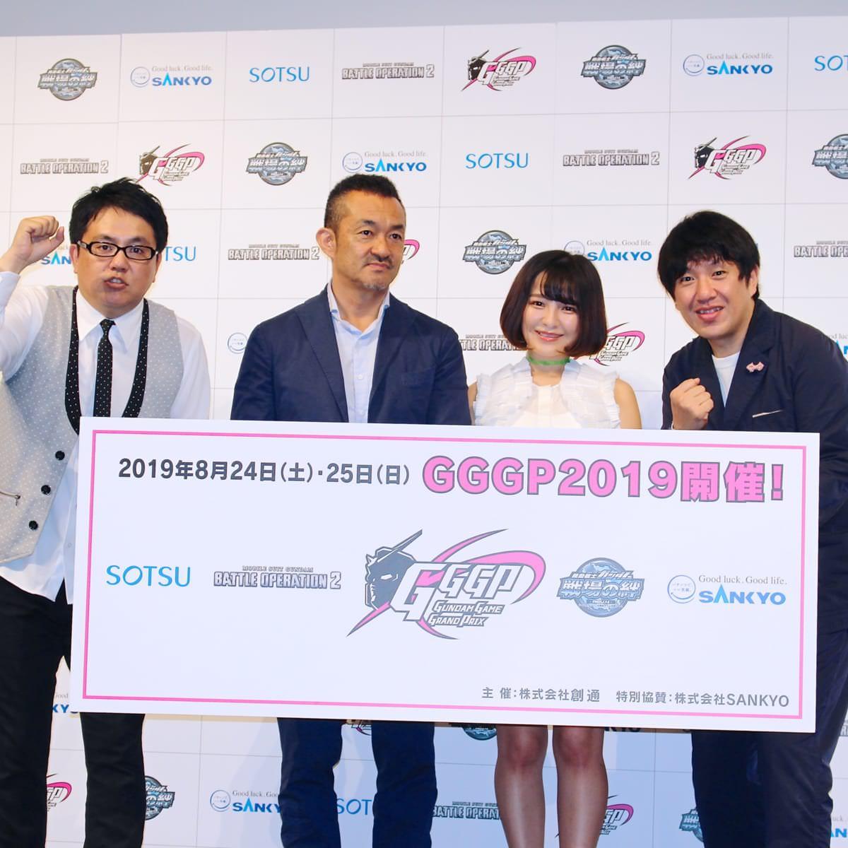 「GGGO2019」大会開催イベント3