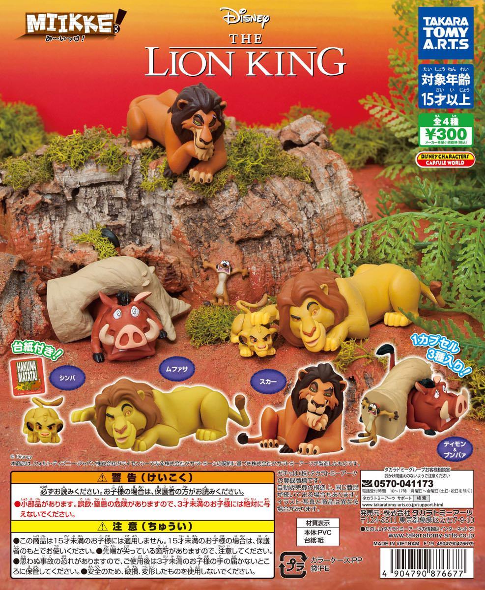 MIIKKE! み~いっけ! ライオン・キング