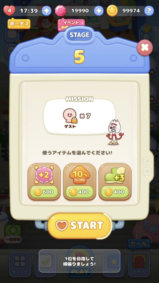 スマホパズルゲーム「LINE:ピクサー タワー 〜おかいものパズル〜」スクリーンショット6