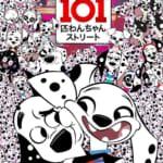 ディズニー・チャンネル「101匹わんちゃんストリート」