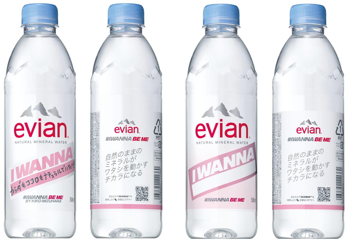 """02_水原希子×エビアン """"#IWANNA""""限定ボトル(500ml)"""