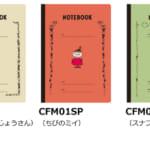 日本ノート「ムーミン『コミックスフレーム』シリーズ」