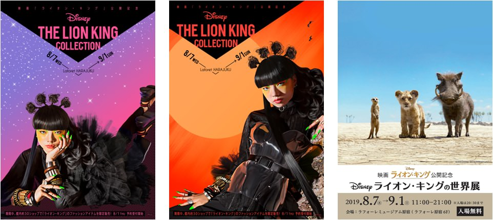 Disney THE LION KING Collection | Laforet HARAJUKU
