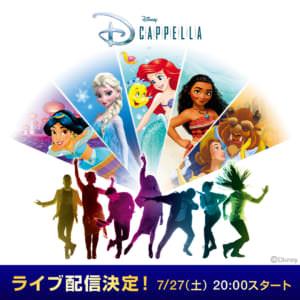 ディカペラ Disney x LINE