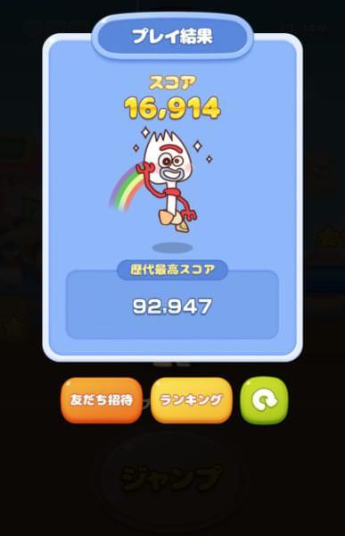 ピクサー タワー★フォーキー ラン02
