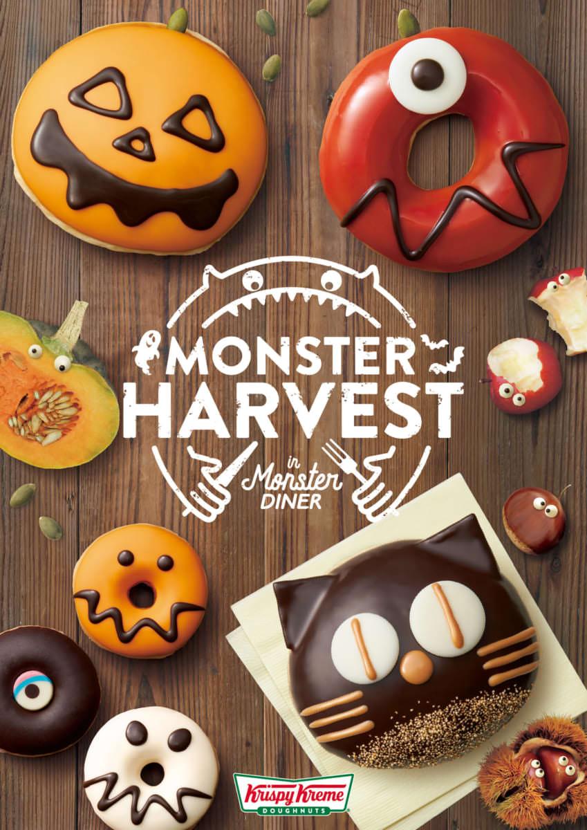 クリスピー・クリーム・ドーナツ「MONSTER HARVEST in Monster DINER」