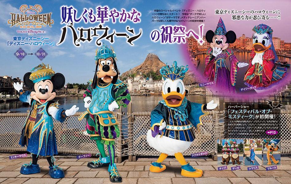 """東京ディズニーシー""""ディズニー・ハロウィーン2019"""""""