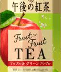 キリン 午後の紅茶 Fruit×Fruit TEAアップル&グリーンアップル