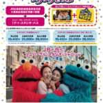 JR西日本「ユニバーサル・スタジオ・ジャパン ワクワクきっぷ」