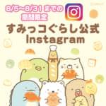 すみっコパンきょうしつ Instagram