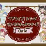 ラブライブ!シリーズ×サンリオキャラクターズカフェ