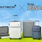 PEANUTSコラボスーツケース