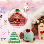 センチメンタルサーカス クリスマスぬいぐるみ