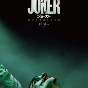 『ジョーカー』ティザーポスタービジュアル