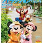 東京ディズニーリゾート アトラクション+ショー&パレード ガイドブック 2020