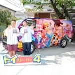 『トイ・ストーリー4』MovieNEX あなたの街に『トイ・ストーリー4』Carがやって来る!