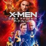 『X-MEN:ダーク・フェニックス』2枚組ブルーレイ&DVD