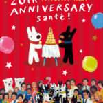 KADOKAWA「リサとガスパール誕生20周年アニバーサリーBOOK&シックなビッグトートBAG」