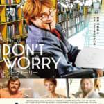 『ドント・ウォーリー』ポスター