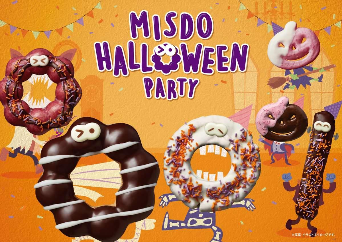 MISDO HALLOWEEN PARTY