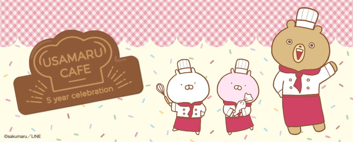 東京・大阪・埼玉「うさまる5周年カフェ」