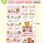 ポスターカレンダー2020 デザイン