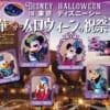 「ディズニー・ハロウィーン」を総力大特集!講談社『ディズニーファン』10月号増刊
